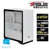 【華碩平台】i7八核{淺白}GTX1660S-6G獨顯Win10電玩機(i7-9700F/8G/1T/256G_SSD/GTX1660S-6G)
