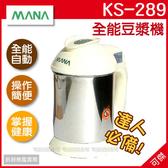 MANA  全能豆漿機  KS-289  全自動製作  可依個人口味調製  多變化   健康營養  公司貨可傑