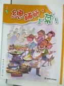 【書寶二手書T1/兒童文學_DXV】總鋪師,上菜!_李光福