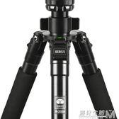 R2004三腳架套裝單眼相機專業三角架鋁合金攝影便攜旅行  WD 遇見生活