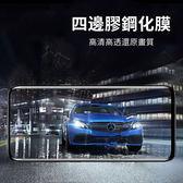 OPPO Find X 鋼化膜 玻璃貼 曲面 全屏 滿版 螢幕保護貼 高清 四邊膠 保護膜
