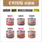 CRIUS克瑞斯 〔無穀主食貓罐,6種口味,175g〕(單罐)
