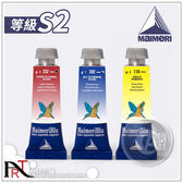 『ART小舖』Maimeri美利 大師級MaimeriBlu美利藍系列 管狀水彩 15ml單支 等級S2