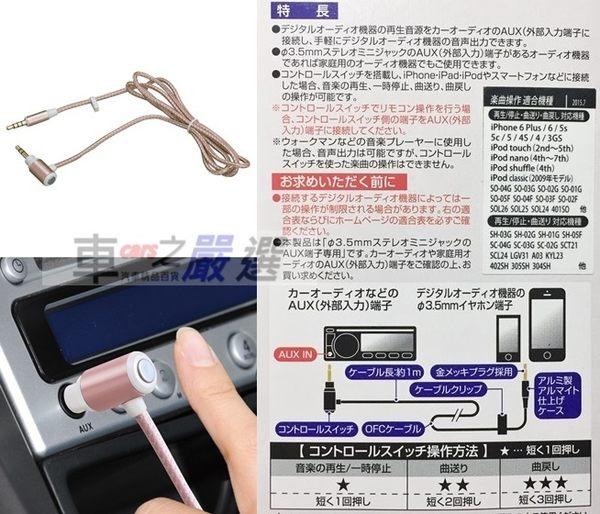 車之嚴選 cars_go 汽車用品【M153】SEIWA汽車AUX音響連接線 L型3.5mm立體聲插孔(線長1M) 玫瑰金