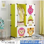 蔻絲卡通衣櫃兒童寶寶小孩塑料儲物組裝嬰兒衣櫥簡易經濟型收納櫃 【7月爆款】LX