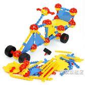 組裝積木 建構球塑料拼插積木立體組裝早教積木兒童益智男女孩玩具【樂購旗艦店】