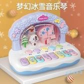 電子琴 兒童童童早教冰雪音樂電子琴雪花琴親子互動智能語音聲光玩具 星隕閣