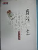 【書寶二手書T6/傳記_LGE】借我一生_余秋雨