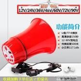喇叭 鳴樂12-90V車載戶外擴音器宣傳錄音充電喊話器廣告叫賣地攤小喇叭 1995生活雜貨NMS