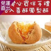 喜之坊 喜酥旺來鳳梨酥禮盒兩盒8入【免運直出】