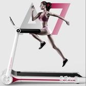 家用款小型折疊電動跑步機 超靜音室內平板走步機健身房專用 CJ5747『易購3c館』