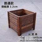 種植箱 防腐木花箱碳化實木花盆木質槽陽台戶外長正方形特大號種樹種植箱 3C優購HM