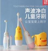 電動牙刷兒童電動牙刷寶寶小孩子嬰兒幼兒2-3-4-5-6-10歲以上軟毛自動 交換禮物