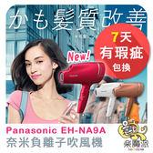 【結帳輸入Yahoo2019現折100】日本代購 Panasonic EH-NA9A 奈米負離子吹風機 國際牌 2倍負離子 速乾
