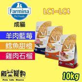 【殿堂寵物】法米納Farmina 【免運】ND挑嘴成貓天然低穀糧 LC1-4 10kg