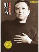 二手書博民逛書店 《野人-高行健戲劇集3》 R2Y ISBN:9575223500│高行健
