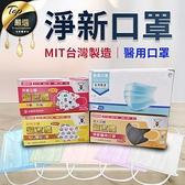 【滿額贈防疫面罩】台灣製 淨新 成人醫療口罩 50入 雙鋼印 立體寬耳 醫用口罩 立體口罩#捕夢網