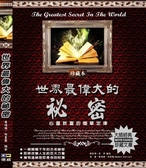 (二手書)世界最偉大的祕密:心靈致富的簡單定律