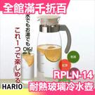 日本 HARIO RPLN-14 直立式耐熱玻璃冷水壺 1400ml 果汁壺/花茶壺【小福部屋】