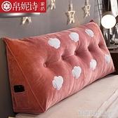 靠坐墊 法蘭絨床頭靠背水晶絨雙人床上大靠墊榻榻米床上靠枕沙發大靠背 YDL