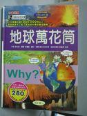 【書寶二手書T2/少年童書_ZBS】Why? 地球萬花筒_李光雄