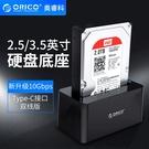 Orico奧睿科Type-C單盤位2.5/3.5吋行動硬碟底座串口sata通用USB3.1 Gen2固態硬碟讀取外接硬碟盒