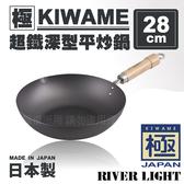 日本〈極KIWAME〉超鐵深型平炒鍋-原木柄-日本製28cm