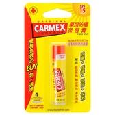 Carmex 小蜜媞 原味藥用防曬潤唇膏SPF15(俏麗旋轉瓶)4.25g【小三美日】
