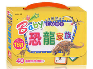 Baby IQ圖卡-恐龍家族