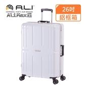 【A.L.I】26吋 台日同步 Ali Max行李箱/國旅首選/行李箱(011RD白色)【威奇包仔通】
