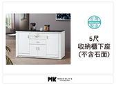 【MK億騰傢俱】AS281-06魯邦白色5尺收納餐櫃下座(不含石面)