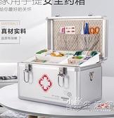 醫藥箱便攜家用藥品收納盒鋁合金大容量收納急救出診醫用箱 小時光生活館