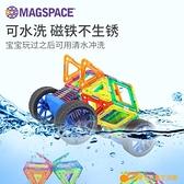 磁力片兒童益智玩具磁性積木拼裝【小橘子】