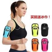 運動臂包 跑步手機臂包男女運動手機臂套健身臂袋胳膊手腕包蘋果華為通用【快速出貨】