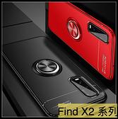 【萌萌噠】歐珀 OPPO Find X2 Pro 新款流光指環扣保護殼 360度旋轉支架 磁吸車載 全包軟殼 手機殼