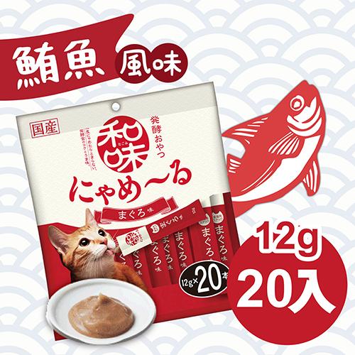 寵物家族-和味喵喵叫 發酵保健貓泥條20入(大包裝)鮪魚/鰹魚