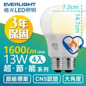 億光 4入 13W 超節能 LED 燈泡 全電壓 E27黃光3000K 4入