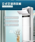 擋風板 立式空調擋風板防直吹通用柜機柜式出風口防風罩冷氣擋板導遮風板 交換禮物  YYS