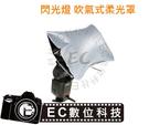 【EC數位】吹氣式柔光罩 汽球柔光罩 外閃 閃光燈 柔光罩 通用型 柔光罩 23*15CM