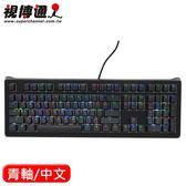 視博通 PHANTOM 幻影 機械鍵盤 BOX白青軸 中文