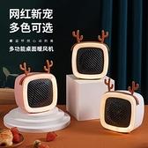 土城110v 電暖器 暖風機 迷你呆萌暖風機桌面 小夜燈 小型熱風取暖器 新年禮物