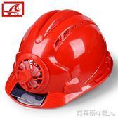 夏季透氣太陽能風扇安全帽工地施工領導頭盔防嗮遮陽帽子建筑工程 克萊爾