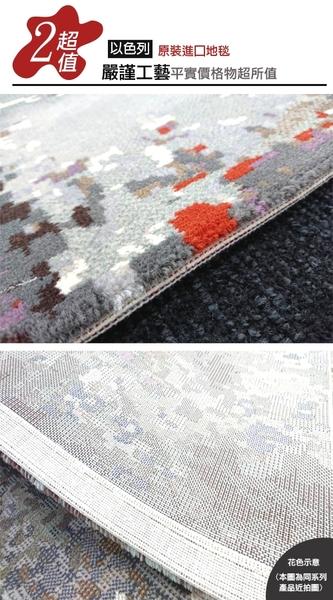范登伯格 愛瑪仕 個性領導進口地毯 霞韻 160x230cm
