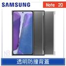 Samsung Galaxy Note 20 6.7吋 原廠透明防撞背蓋