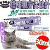 【培菓平價寵物網】愛爾蘭沃維》營養保健針貓咪肌膚保健配方-30ML