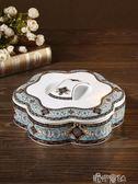 糖果盒歐式陶瓷糖果盒分格帶蓋現代客廳家用乾果盤水果盤創意大號乾果盒 港仔會社yys