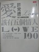 【書寶二手書T5/兩性關係_BC2】愛該有五個情人_許常德