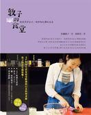 (二手書)敦子的食堂:從東京到台北,被食物包圍的生活