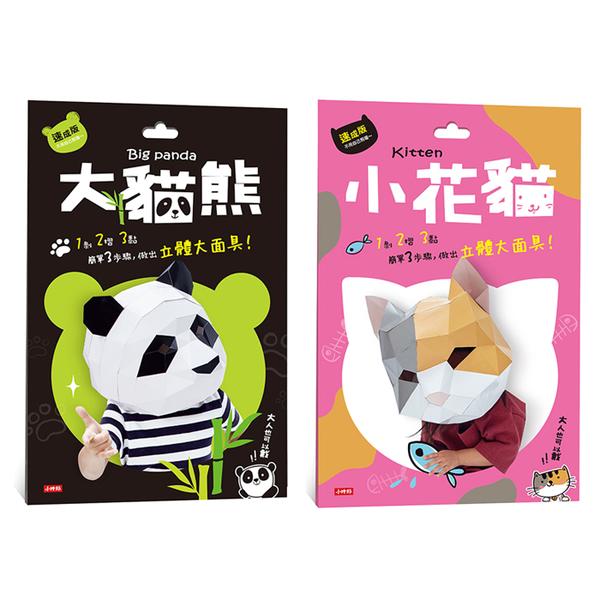 動物立體大面具:大貓熊+小花貓(速成版不用自己剪喔)