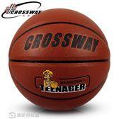 籃球 克洛斯威5號籃球591青少年學生訓練比賽幼兒園兒童室內外用球 YYJ【美斯特精品】